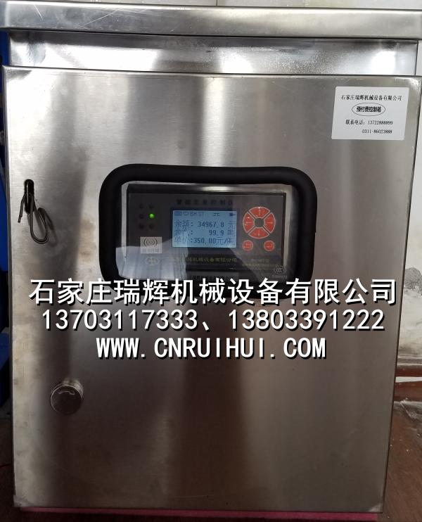 蒸汽IC卡預付費流量計量裝置 13703117333 7