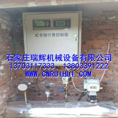 污水IC卡預付費流量計量裝置 13703117333 6