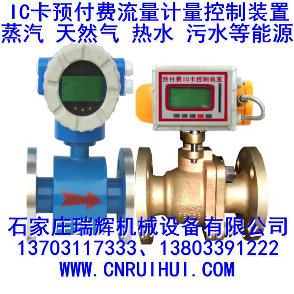 污水IC卡預付費流量計量裝置 13703117333 1