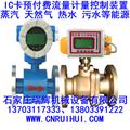 污水IC卡预付费流量计量装置