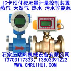 污水IC卡預付費流量計量裝置 13703117333