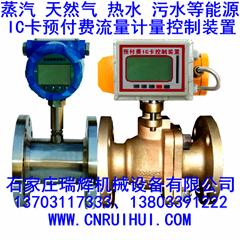 熱水IC卡預付費流量計量裝置 13703117333