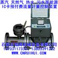 天然气IC卡预付费流量计量装置 13703117333 7
