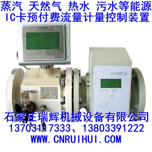 天然气IC卡预付费流量计量装置 13703117333 3
