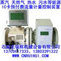 天然氣IC卡預付費流量計量裝置 13703117333 3