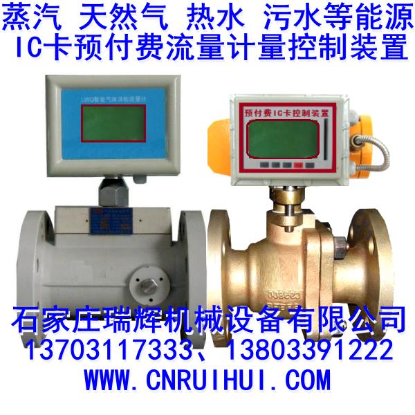 天然气IC卡预付费流量计量装置 13703117333 1