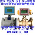 天然气IC卡预付费流量计量装置
