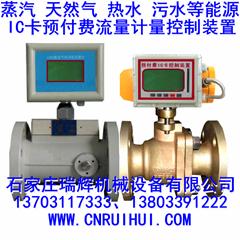 天然氣IC卡預付費流量計量裝置 13703117333
