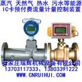 天然气IC卡预付费流量计量装置 13703117333 2
