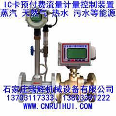 蒸汽IC卡预付费流量计量装置