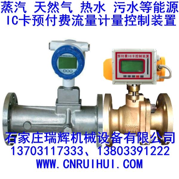 蒸汽IC卡預付費流量計量裝置 13703117333 3