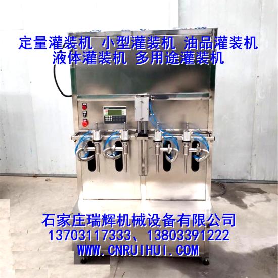 液體定量裝桶設備 化工灌裝機 定量灌裝大桶 大桶定量包裝 13703117333 5