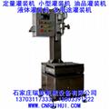 移动式液体定量装桶 化工灌装机