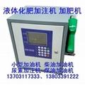 加肥机 售肥机 液体肥自助加注机 液体肥加注机 4