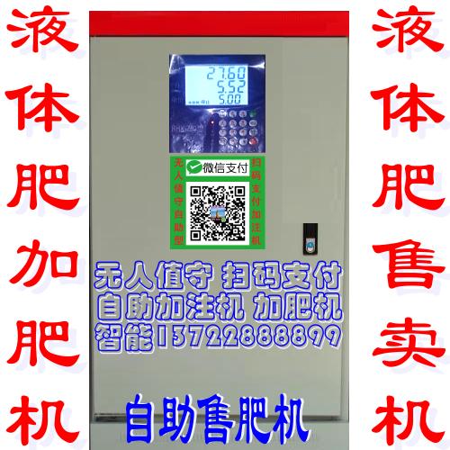 加肥机 售肥机 液体肥自助加注机 液体肥加注机 1