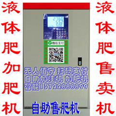 加肥機 售肥機 液體肥自助加註機 液體肥加註機