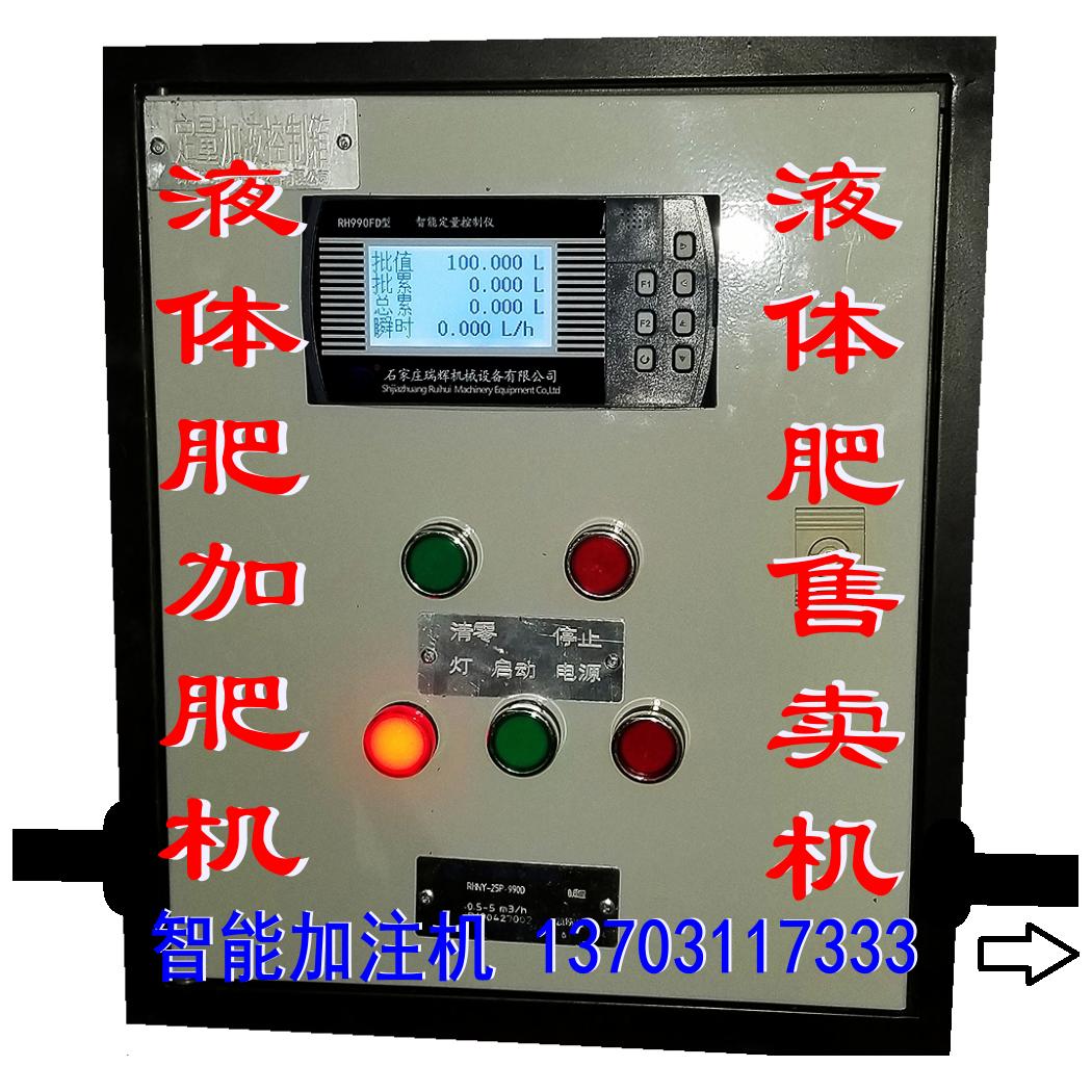 液體化肥加註機 液體肥加註機 加肥機 13703117333 1