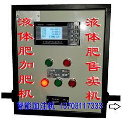 液體化肥加注機 液體肥加注機 加肥機