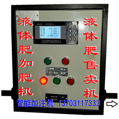 液體化肥加註機 液體肥加註機 加肥機