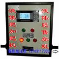 加肥机 售肥机 液体肥自助加注机 液体肥加注机 3