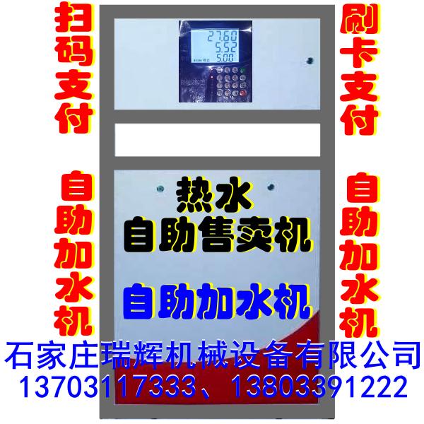 热水售卖机 热水自助加水机 热水加注机 大型加水机 13703117333 1