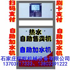 热水售卖机 热水自助加水机 热水加注机 大型加水机 13703117333