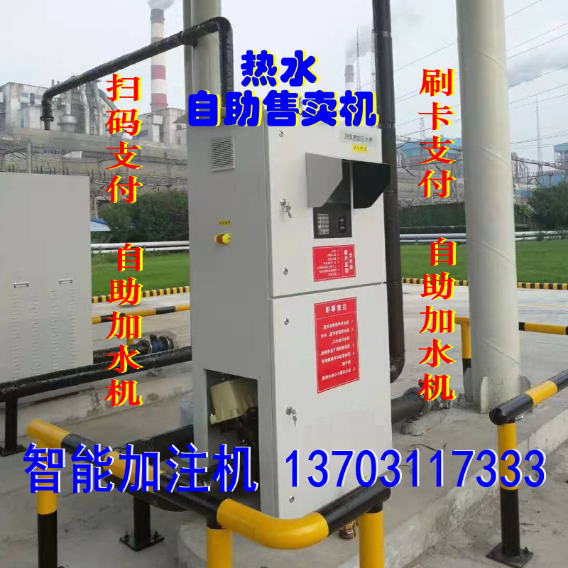 大型加水机 热水售卖机 热水自助加水机 热水加注机 1