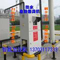 大型加水機 熱水售賣機 熱水自