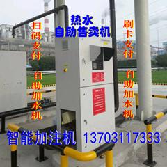 大型加水機 熱水售賣機 熱水自助加水機 熱水加注機