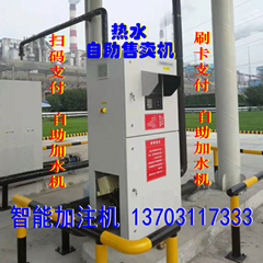 大型加水機 熱水售賣機 熱水自助加水機 熱水加註機