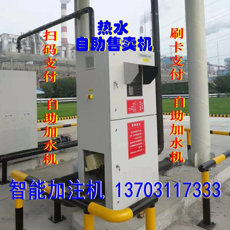 热水售卖机 热水自助加水机 热水加注机 大型加水机 13703117333 2