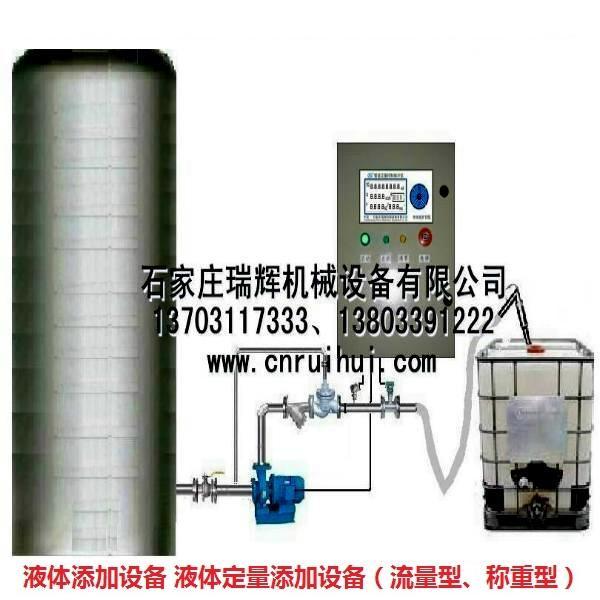 流量型液体添加设备 定量液体添加机 1