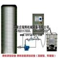 流量型液體添加設備 定量液體添