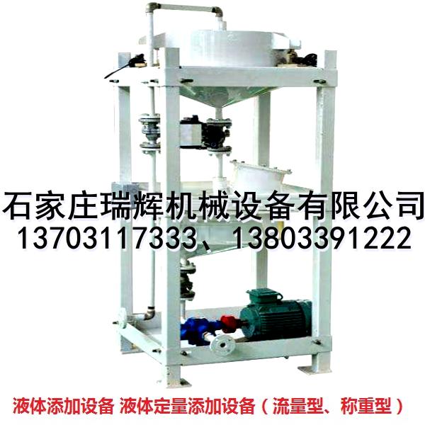 流量型液体添加设备 定量液体添加机 3