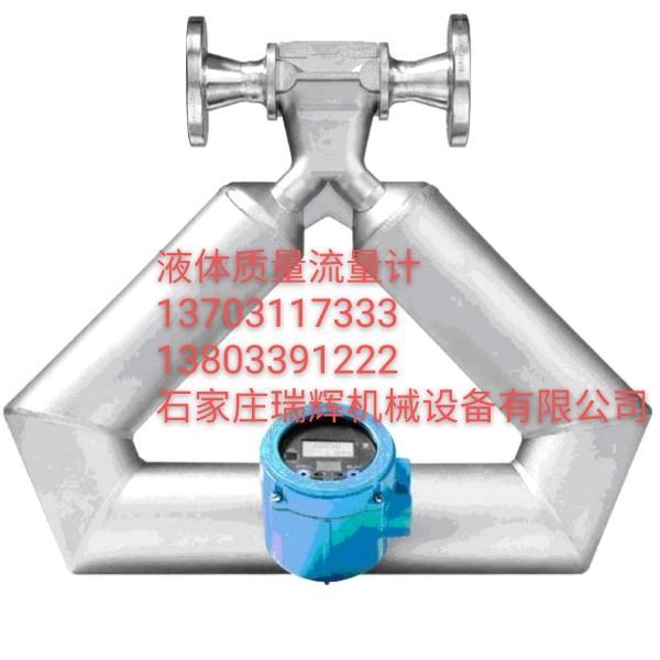 液体质量流量计 13703117333 2