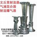不锈钢射流器 气液混合器 射流曝气器 13703117333