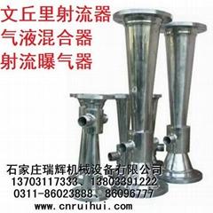 不鏽鋼射流器、氣液混合器、射流曝氣器