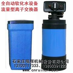 流量型離子交換器、全自動軟化水設備