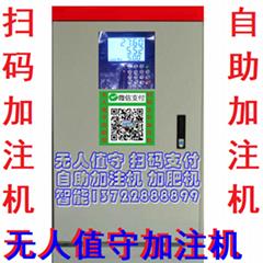 聯網自助加註機 無人值守尿素加註機 掃碼支付加註機