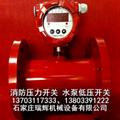 消防压力开关 水泵低压启动开关