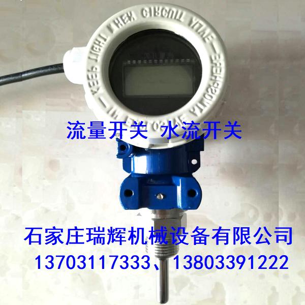 热导式流量开关 插入式流量开关 13703117333