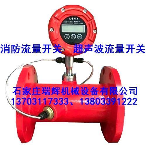 消防流量开关 超声波流量开关 水箱流量开关 超声波流量计 13703117333 1