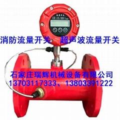 消防流量開關 超聲波流量開關 水箱流量開關 超聲波流量計 13703117333