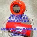 消防流量开关 超声波流量开关 水箱流量开关 超声波流量计 13703117333 2