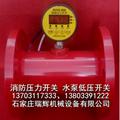 消防压力开关 水泵低压启动开关 消防启泵开关 13703117333 2