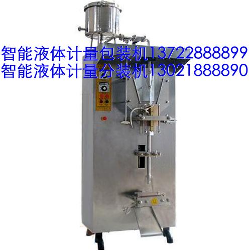 液體包裝機 全自動液體包裝機 13703117333 2