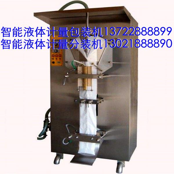 液體包裝機 全自動液體包裝機 13703117333 5