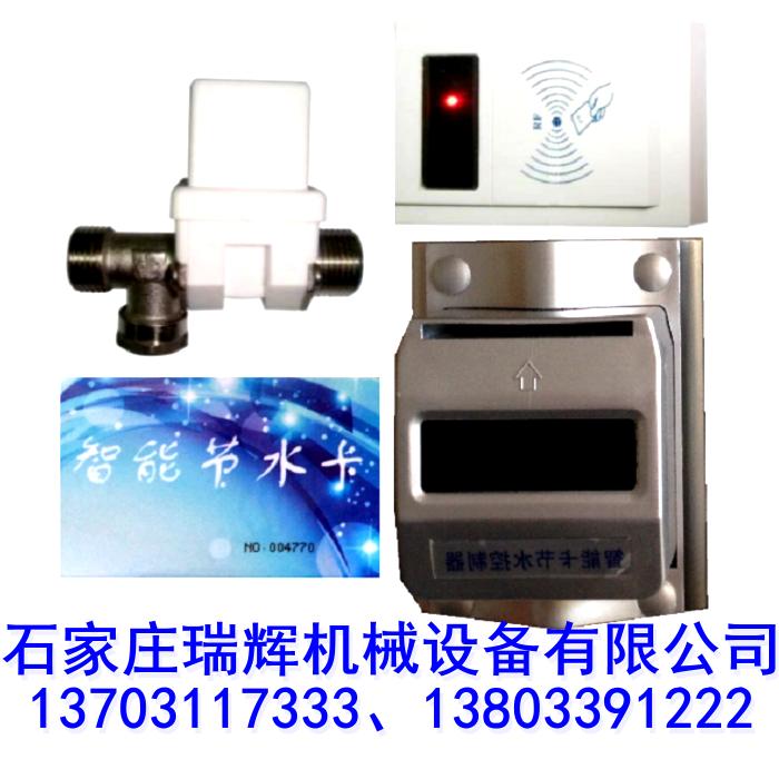 水控机IC卡刷卡节水器 13703117333 1