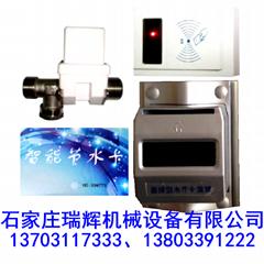 水控機IC卡刷卡節水器 13703117333