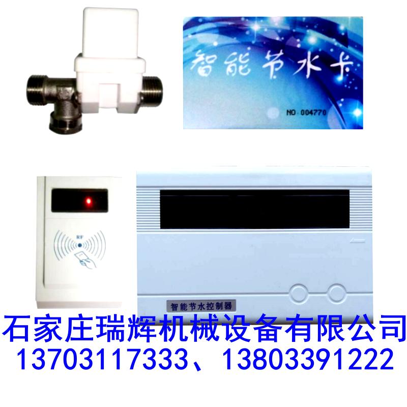 水控機IC卡刷卡節水器 13703117333 2